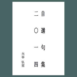 otanihiroshi2014